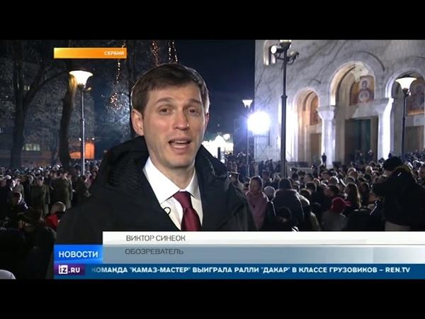Сербы пели для Путина в Белграде