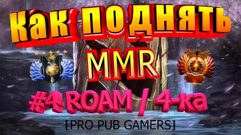 Как поднять MMR 4 ROAM/4-ка