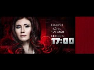 Тайны Чапман 1 июня на РЕН ТВ