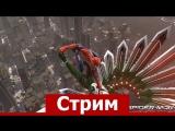 2 Стрим по игре Spider-Man Web of Shadows