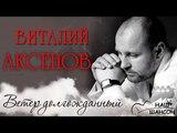 Виталий Аксенов - Ветер долгожданный (Альбом 2013)