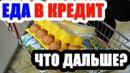 Еда в кредит и чипизация детей | Жизнь в России