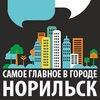 Норильск: работа, скидки, акции
