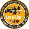 """Поисковый отряд """"Лиза Алерт""""  Питер"""