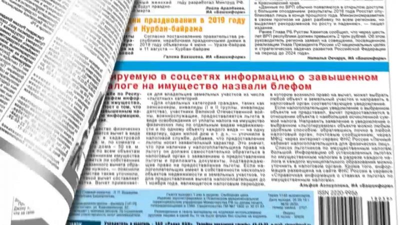 В свежем номере газеты Стерлитамак-недели №39 от 26 сентября 2018 г.