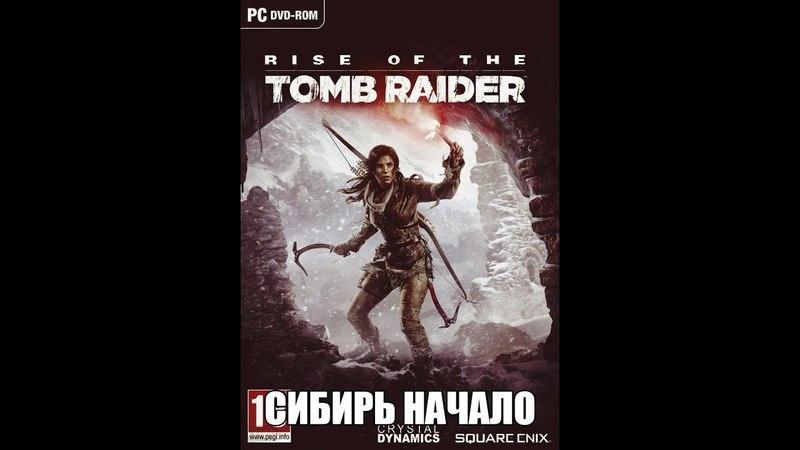 Rise of The Tomb Raider -Сибирь начало