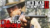 Red Dead Redemption 2 Прохождение на русском Часть 1 ► ОБЗОР ГТА НА ДИКОМ ЗАПАДЕ (PS4 PRO) (RDR 2)