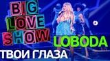 LOBODA - Твои глаза Big Love Show 2018