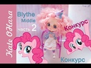 Кастом Блайз Пинки Пай Как сшить одежду для Blythe Middie Творческий Конкурс на куклу