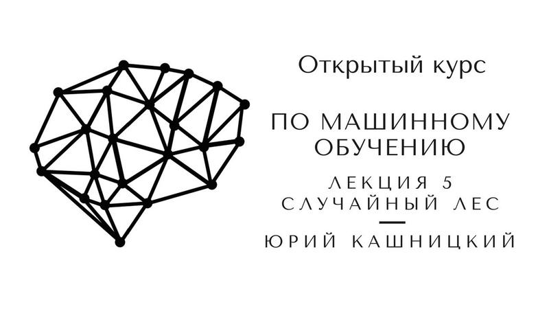 Лекция 5. Случайный лес. Открытый курс OpenDataScience по машинному обучению mlcourse.ai
