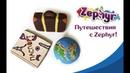 Путешествия с Zephyr
