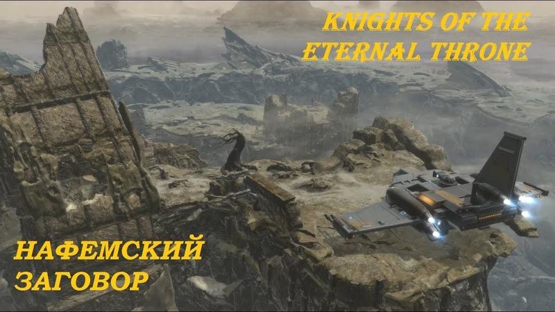 SWTOR KotET Nathema Conspiracy с русскими субтитрами