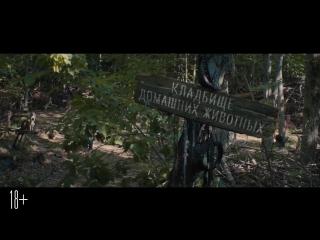Кладбище домашних животных (2019) Трейлер