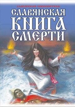Славянская книга смерти