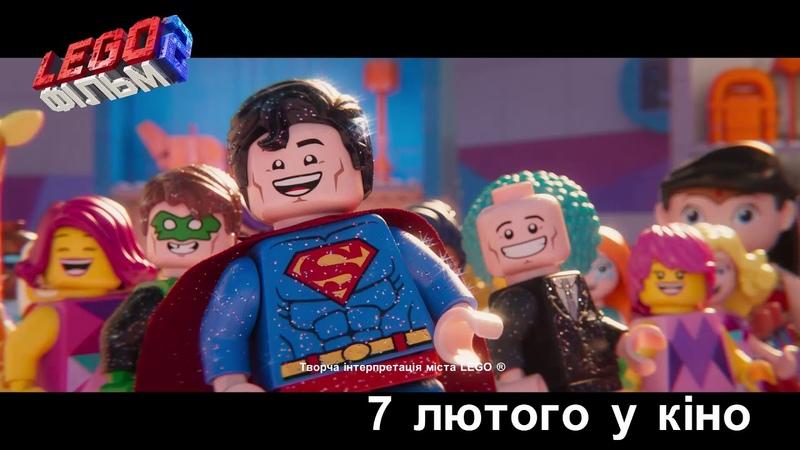 LEGO ФІЛЬМ 2. Промо-ролик 2 (український) HD