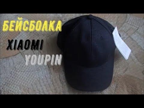 Бейсболка 🧢 Xiaomi Youpin 🧢