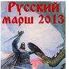 РУССКИЙ МАРШ ЕКАТЕРИНБУРГ