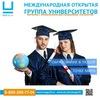 Международную открытую группу университета