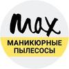 Маникюрные и педикюрные пылесосы MAX из России