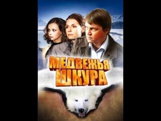 """Фильм """"Медвежья шкура"""" - смотреть легально и бесплатно онлайн на MEGOGO.NET"""