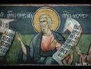 Прот. Андрей Ткачев. Пророк Софония