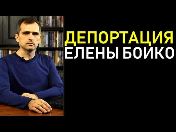 Юрий Подоляка: депортация Елены Бойко 17.01.2019