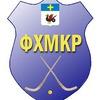 Федерация хоккея с мячом Каширского района