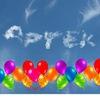 12 апреля: Артековский старт в твоём городе