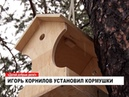 Игорь Корнилов установил кормушки