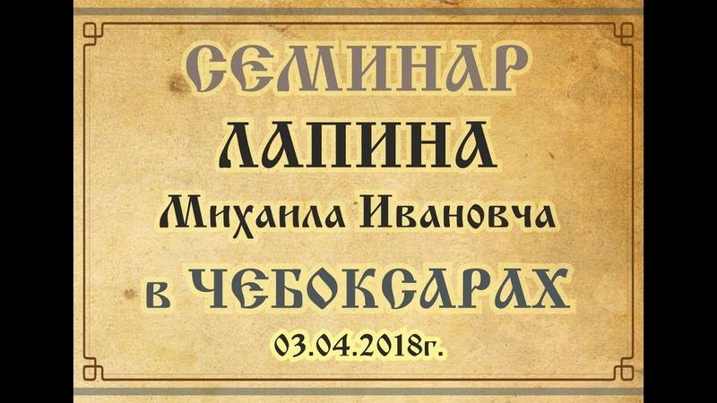Лапин Михаил Иванович в Чебоксарах 03.04.2018 г.