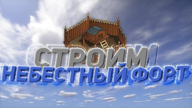 СТРОИМ НЕБЕСНЫЙ ФОРТ! | BedWars [7]