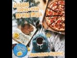 Большую, горячую ... ммм-м и очень вкусную пиццу от