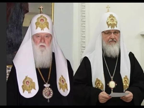 Русская православная церковь разорвала общение с Константинопольским патриархатом из-за Украины.
