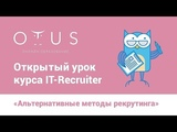Открытый вебинар курса IT-Recruiter