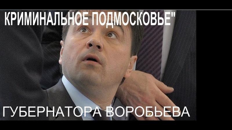 Криминальное Подмосковье Губернатора Воробьева