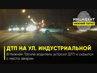 ДТП на улице Индустриальной г. Нижний Тагил 08.02.2019 г.