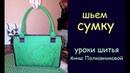 женская сумка своими руками шьем дома уроки шитья