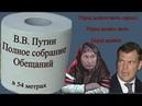 Путин сказочник Двукратное ускорение инфляции ЦБ напечатал 6 трлн рублей Чипирование россиян YouTube