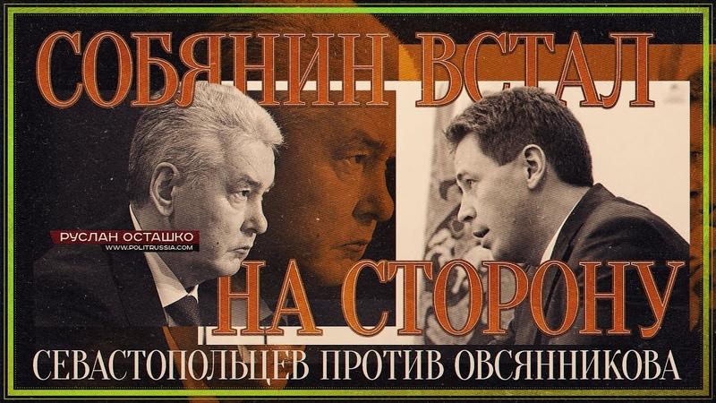 Мэр Москвы Собянин встал на сторону севастопольцев против Овсянникова (Руслан Осташко)