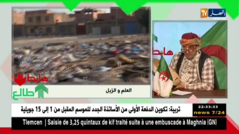 La science l'école l'université et les déchets côte à côte à Oran Algérie