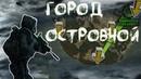 3 БЕЗЫМЯННЫХ ВБЛИЗИ ГОРОДА ОСТРОВНОЙ! ГДЕ ОСНОВАТЬ БАЗУ?! - Day R Survival