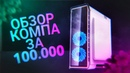 ОБЗОР И ТЕСТ МОЕГО ПК на Ryzen 7 2700x (CS:GO, GTA 5, VR CHAT)