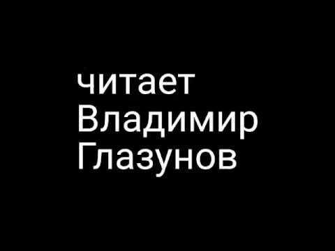 Мне бы только хотелось... Автор Вера Полозкова. Читает Владимир Глазунов. Стихи