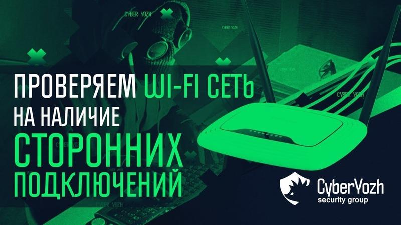 Проверяем Wi-Fi сеть на наличие в ней сторонних подключений