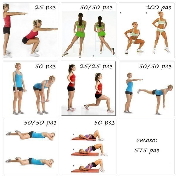20 минут упражнений ежедневно: