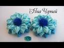 Новые цветочки из лент мк канзаши nuevas flores de cinta new flowers from ribbons