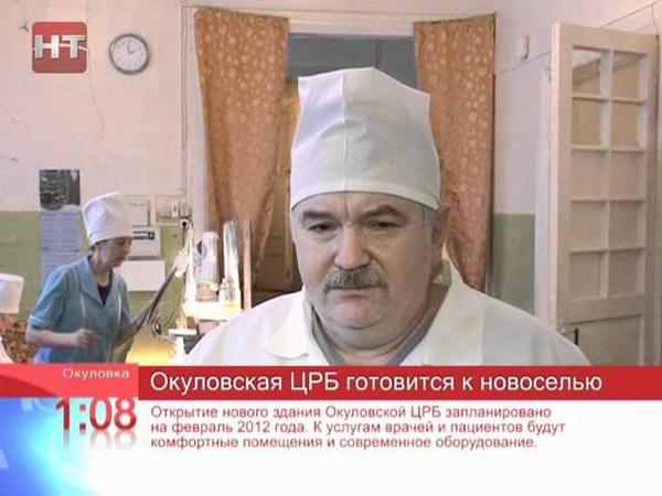 Новость часа новое здание Окуловской ЦРБ