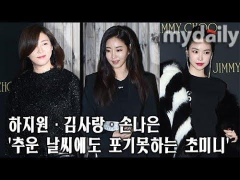 하지원(Ha ji won)·김사랑(Kim Sarang)·에이핑크 손나은(Apink Son Na eun) '추운 날씨에도 포기못하는 초미니' [MD동영상]