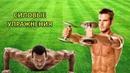 Силовые упражнения Strength exercises