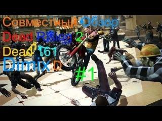 Совместный Обзор Игры Dead Rising 2 (Dead 161 Dimix:D) #1